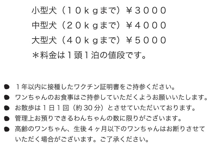 ホテル料金表.jpg